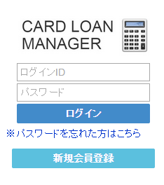cardloanmanager guide 3